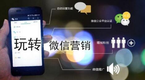 电商实战技巧:三招教你玩转微信推广