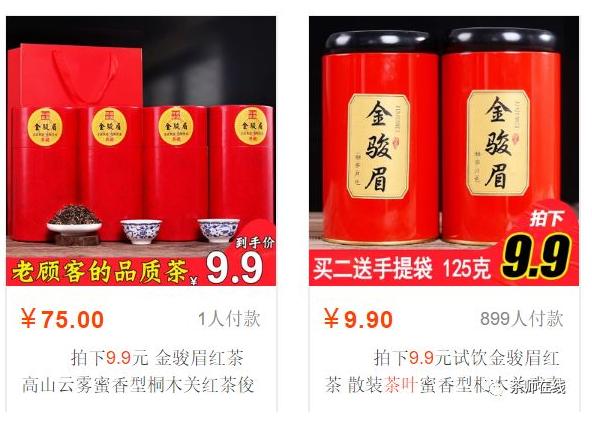 9.9包邮茶,你也敢喝吗?