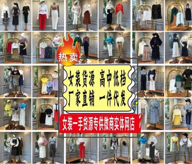 杭州四季青女装批发生产厂家一手货源服装代理一件代发