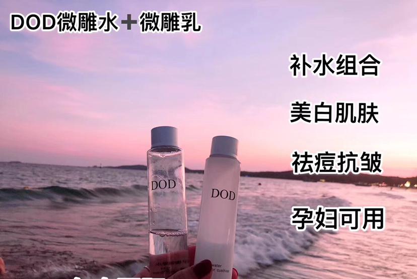 DOD护肤彩妆货源 支持一件代发 价格美丽 不需要代理费