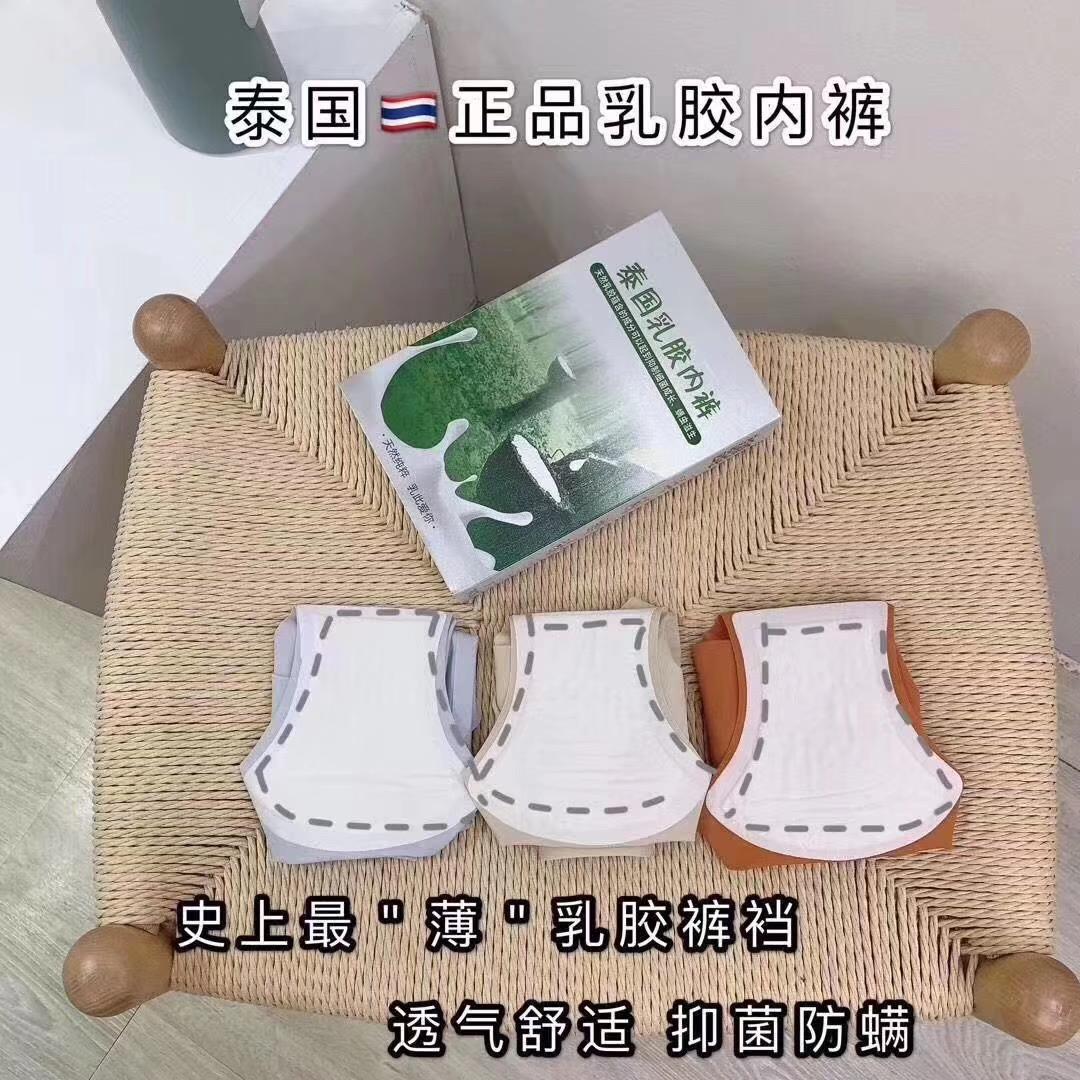 泰国乳胶内裤微商货源代发