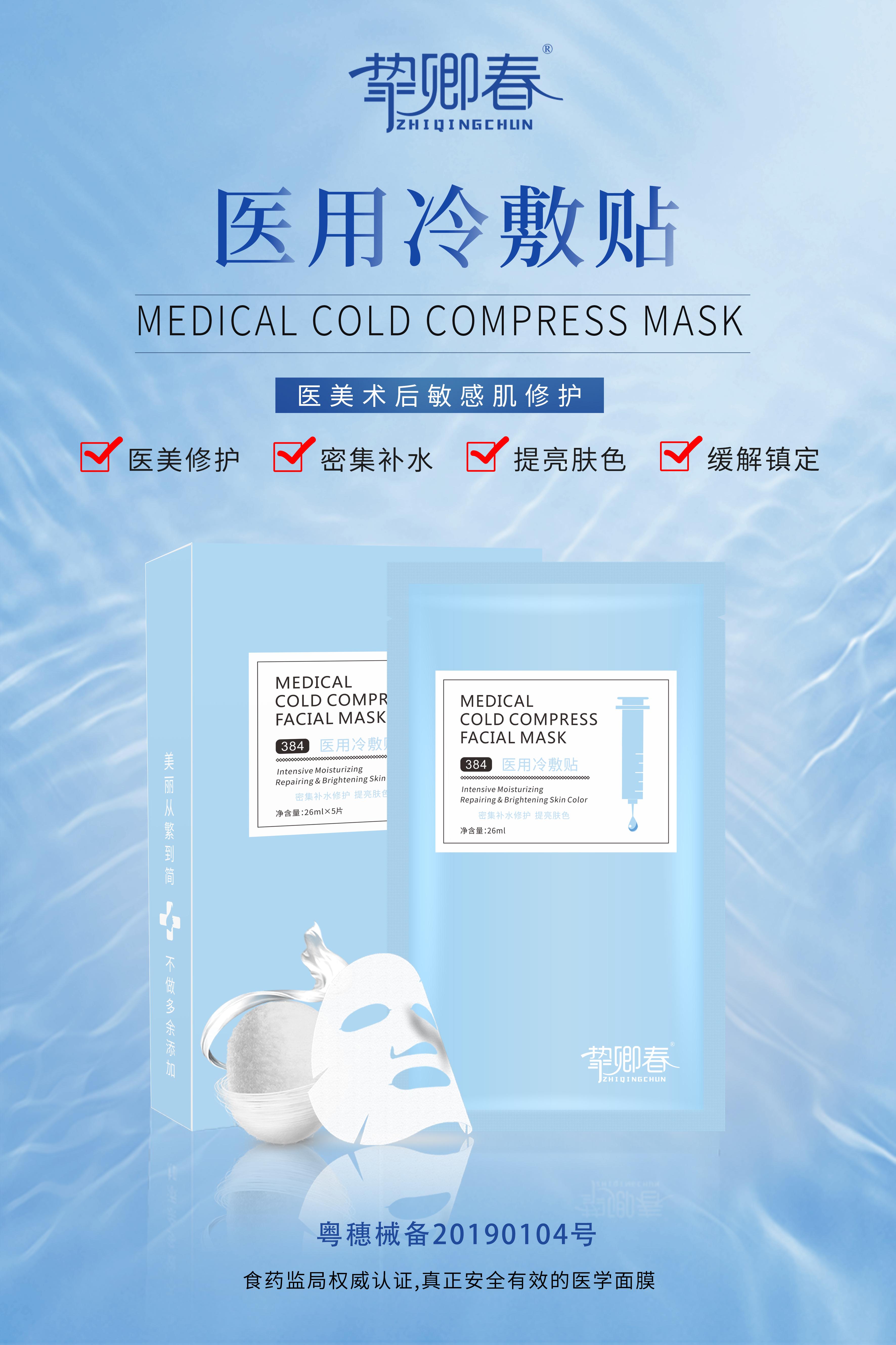 广州化妆品代加工源头工厂法诗尼医用冷敷贴面膜现货批发