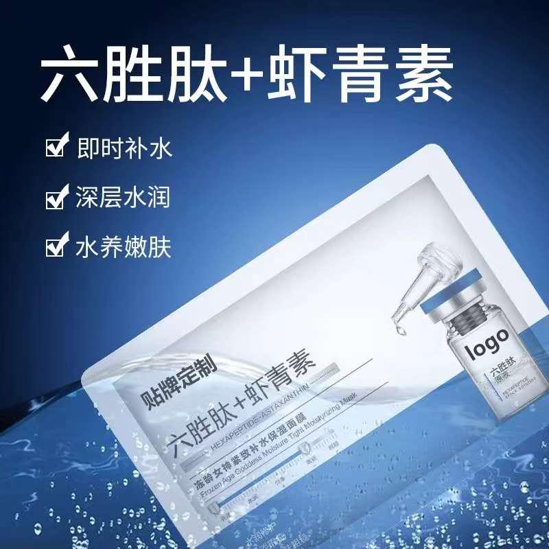 广州化妆品代加工厂法诗尼六胜肽虾青素面膜代加工私人定制