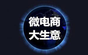 义乌北下朱微商情人节卖手机 一小时销售额超800万